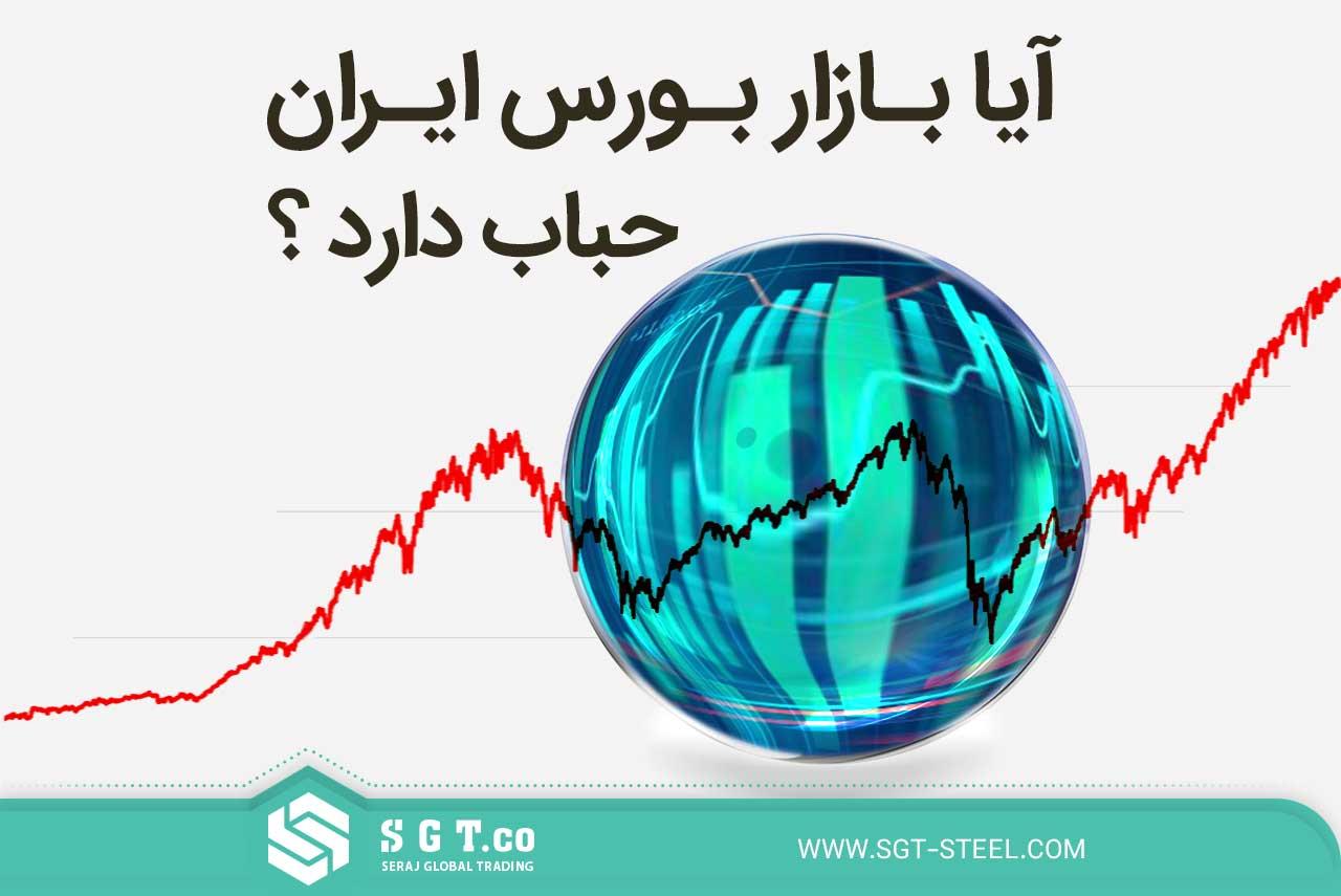 آیا بازار بورس ایران حباب دارد؟