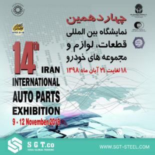 چهاردهمین نمایشگاه بین المللی قطعات، لوازم و مجموعههای خودرو