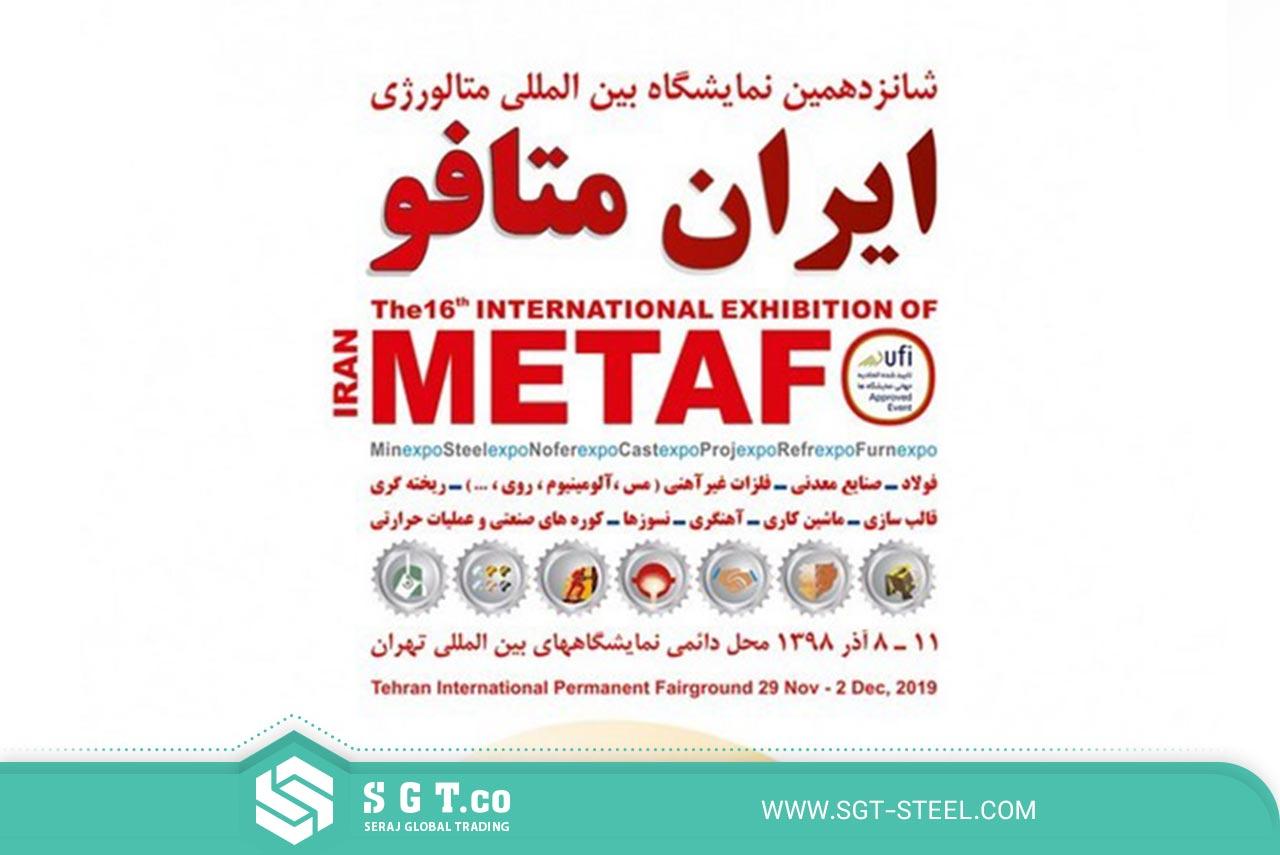 ایران متافو