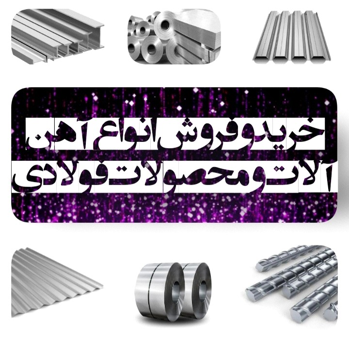 خرید و فروش آهن آلات و محصولات فولادی