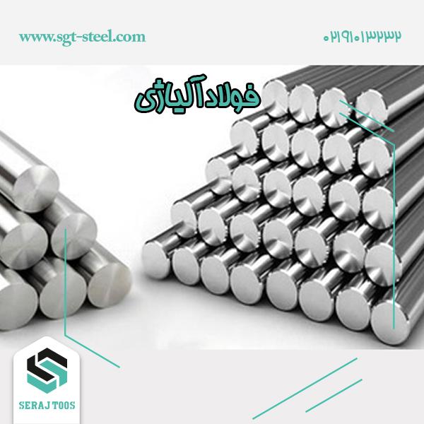 فولاد آلیاژی-قیمت فولاد آلیاژی-سراج توس