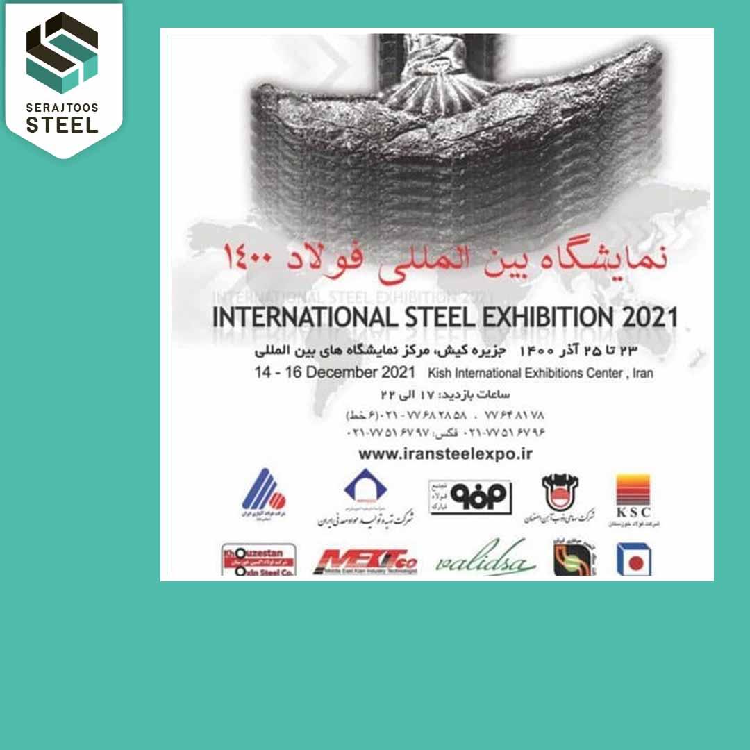 بیست و سومین سمپوزیوم و نمایشگاه بینالمللی فولاد 1400